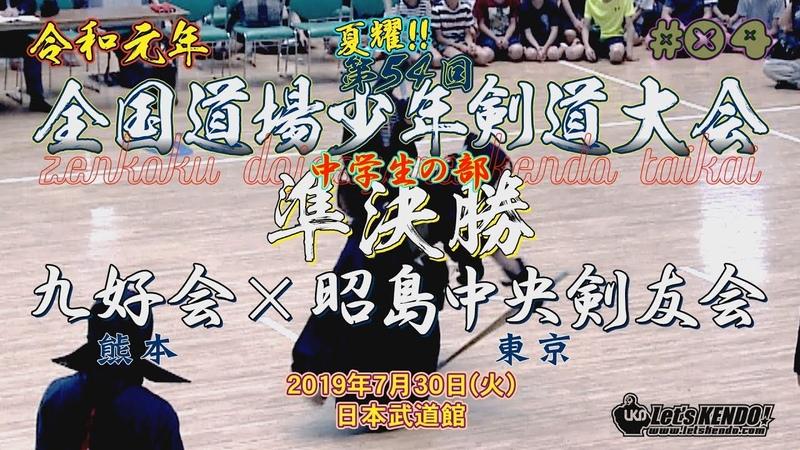 04【средняя школа・полуфинал】九好会(熊本) × 昭島中央剣友会(東京)