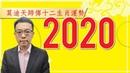 莫迪天2020年鼠年12生肖運程(全集)