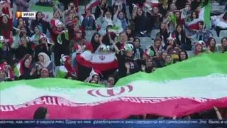 Запретный мяч! Женщинам Ирана разрешили смотреть матчи на стадионах