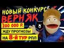 ВЕРНЯК 🤔Конкурс прогнозов на 8 й тур РПЛ 200 тысяч рублей на Чемпионат России по футболу
