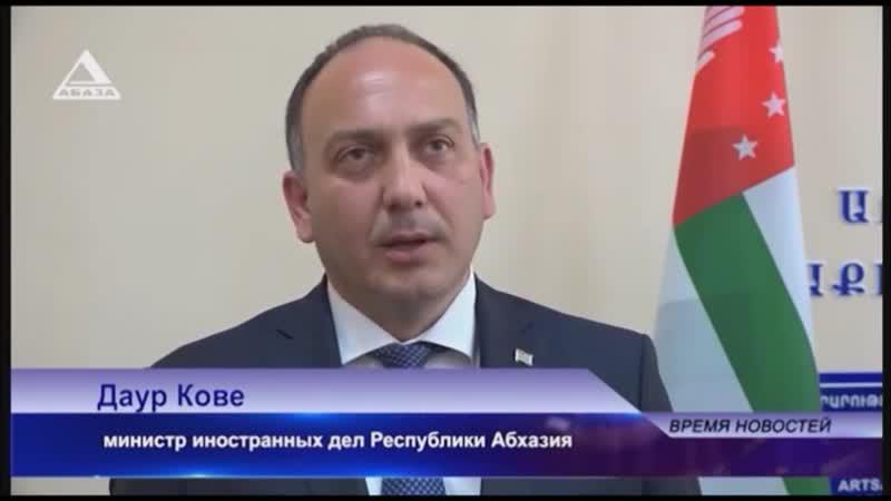Визит делегации Республики Абхазия в Республику Арцах