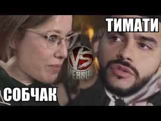 CSBSVNNQ Music - VERSUS - Тимати VS Собчак