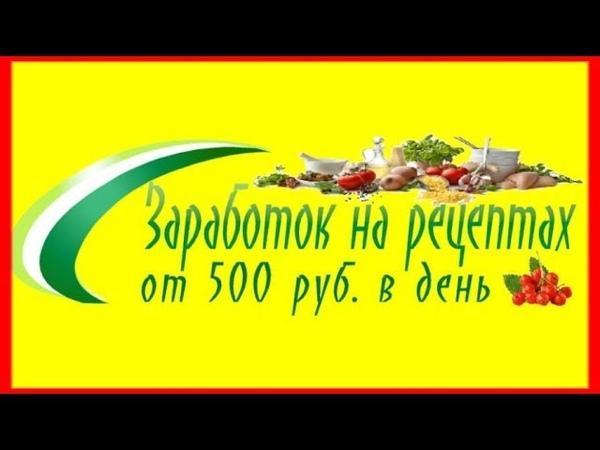 Скачать Заработок на Рецептах от 500 руб в День отзывы 😎🍧