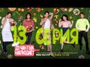 [ZOLOTO] Дэ Чан Гым наблюдает Dae Jang Geum Is Watching 13 16