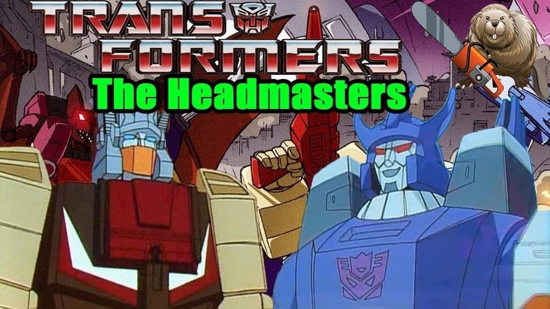 ТРАНСФОРМЕРЫ ВЛАСТОГОЛОВЫ Transformers Headmasters 1987 Обзор мультсериала