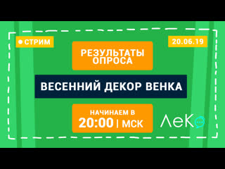 "ЛеКо ""По опросу"" Весенний декор венка"
