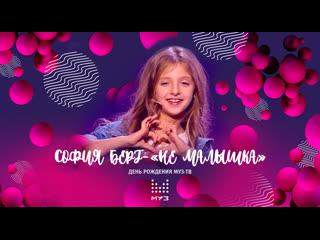 София Берг - Не малышка (День Рождения МУЗ-ТВ в Кремле) live