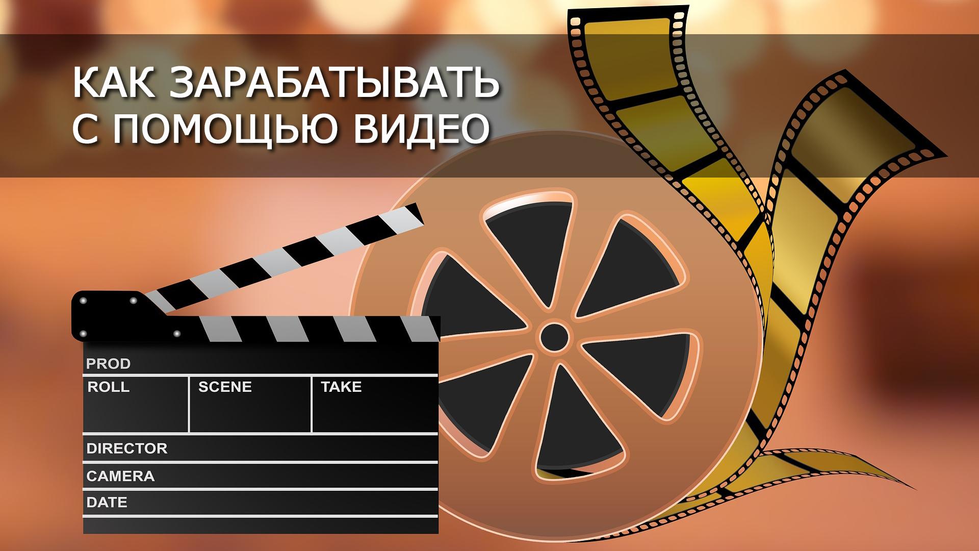 """Видео-трансляция """"Как зарабатывать с помощью видео"""""""