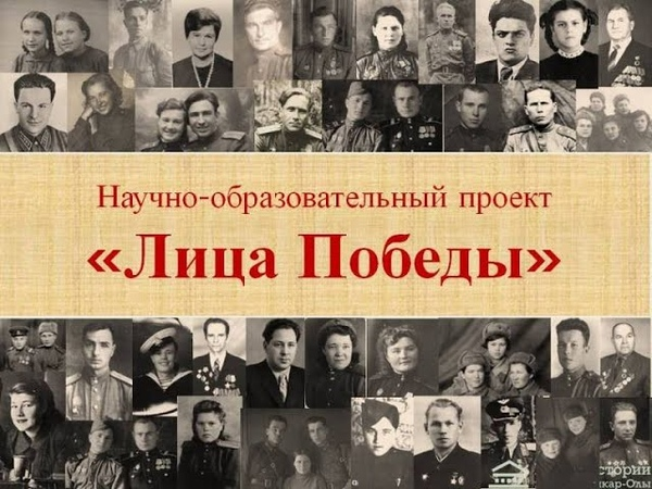 Лица Победы фильм о Великой Отечественной войне по дневникам и воспоминаниям жителей Йошкар Олы