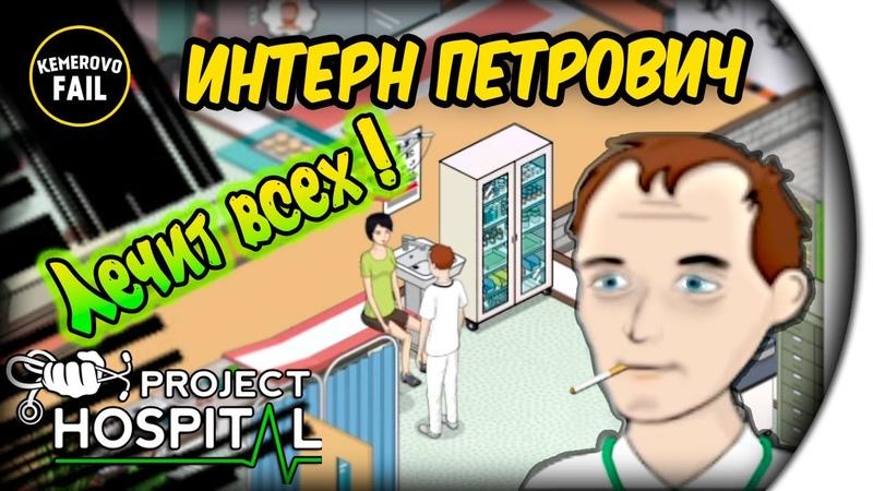 РЕЖИМ ИНТЕРНА Project Hospital