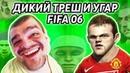 ДИКИЙ ТРЕШ И УГАР В FIFA 06