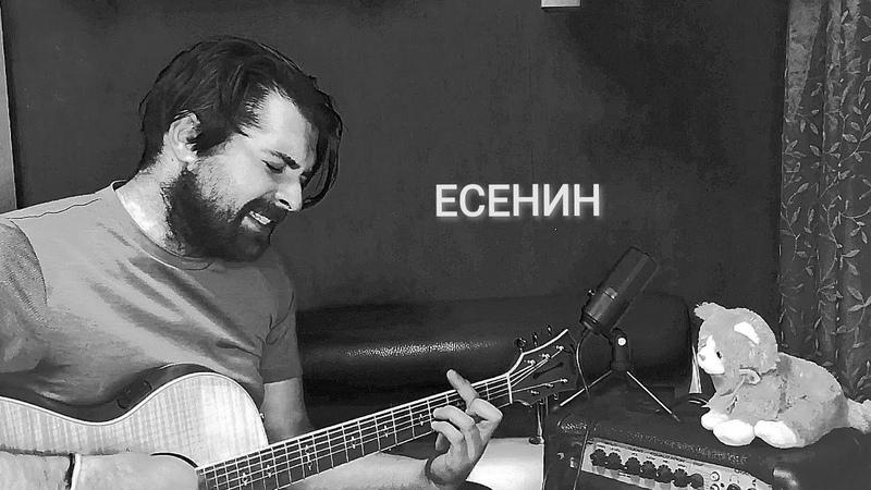 Кукрыниксы Есенин SIGILLITE cover