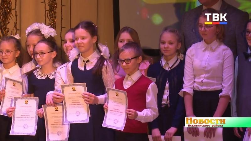 Юной элите Искитимского района вручили стипендии Главы