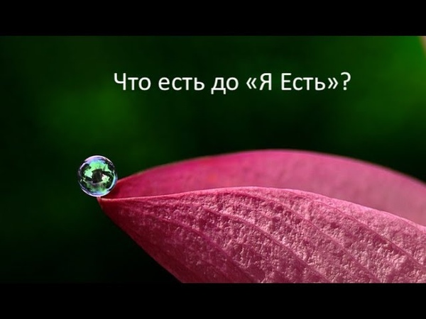 Сатсанг 28.09.19. Что есть до Я есть или Тайна Просветления