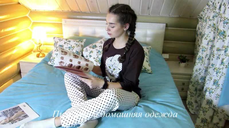 МАГИЯ БЕЛЬЯ в Слободском Пижамы и домашняя одежда