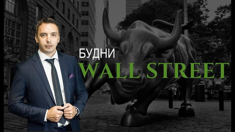 Будни Уолл стрит 40 Обвал нефти S P 500 Facebook IBM Amazon JP Morgan Disney AT T