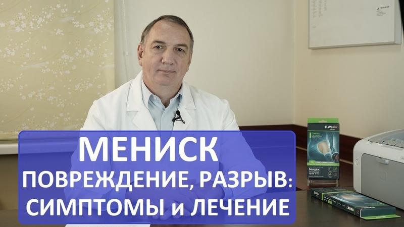 МЕНИСК: повреждение, разрыв мениска - что делать, симптомы и лечение.