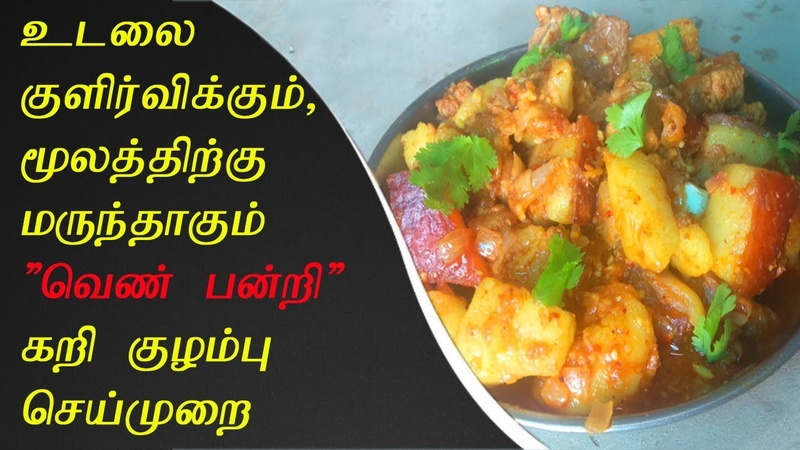 பன்றி இறைச்சி குழம்பு How to make Pork curry in Tamil Pork curry Tamil Nadu style pig curry