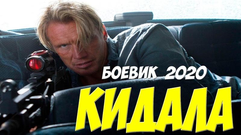 Фильм срубил бабла [[ КИДАЛА ]] Русские боевики 2020 новинки HD 1080P