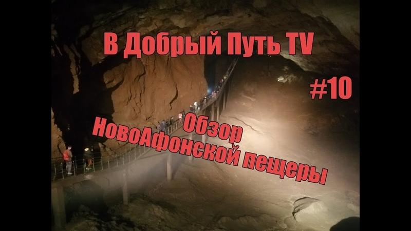 В Добрый Путь TV - Обзор Ново Афонской пещеры и ресторана Нартаа (06.05.19) (10 часть)