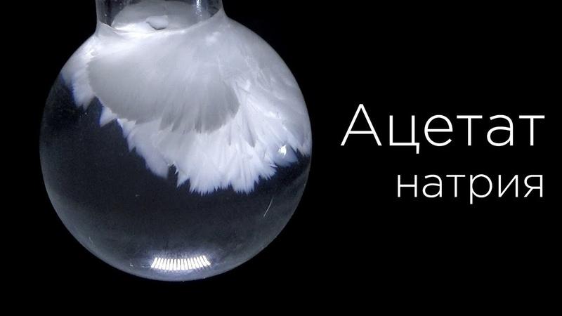 Горячий лёд - эксперимент и получение ацетата натрия!