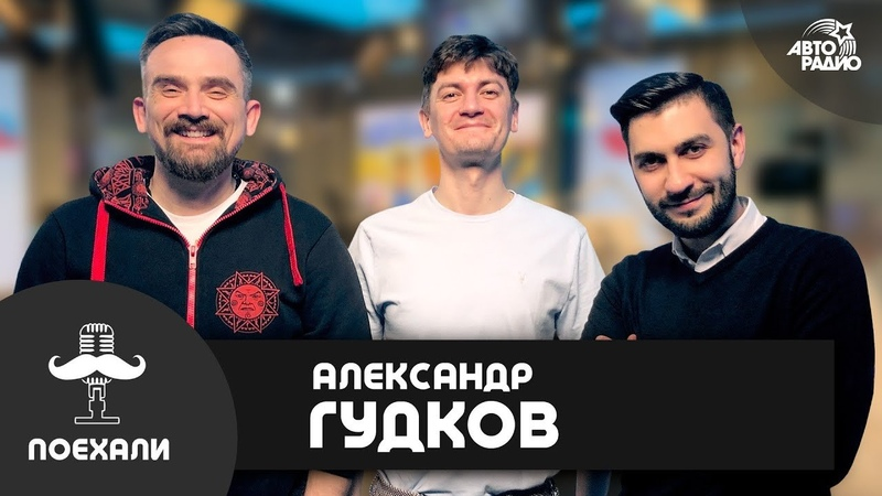 Гудков замена на Хрусталева, обида Рудковской, кто придёт в Comment out