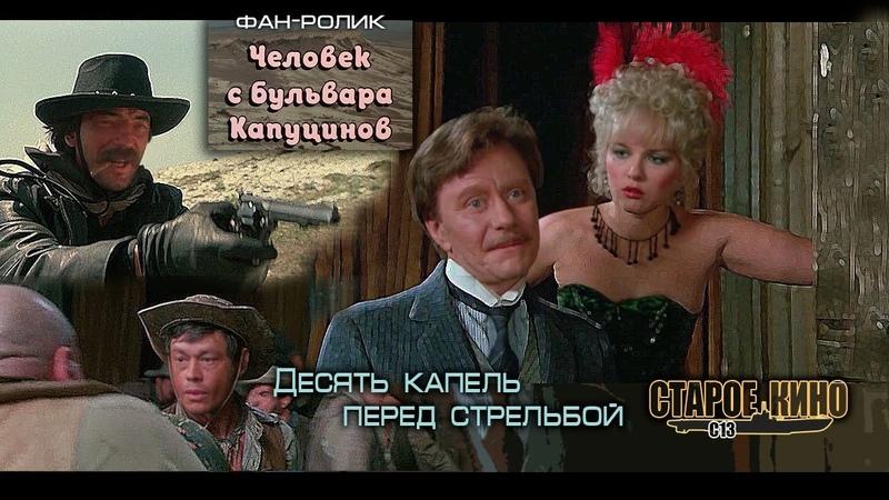 Человек с бульвара Капуцинов Старое кино Фан ролик