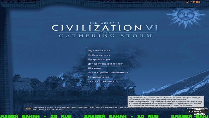 Еще стрим Sid Meier's Civilization VI Развитие империи