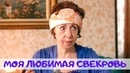КОМЕДИЯ ДО СЛЕЗ! Моя Любимая Свекровь @ Русские мелодрамы, комедии, фильмы 1080