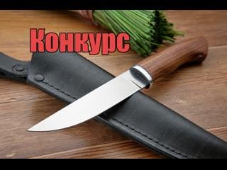 Результат конкурса на нож