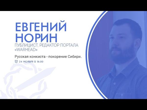 Евгений Норин - Русская конкиста - покорение Сибири | Русские Собрания - Петербург 2019