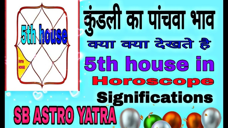 FIFTH 5TH HOUSE IN ASTROLOGY HOUSE OF PURV PUNYA SIGNIFICATION कुंडली में पांचवा घर क्या क्या द 23