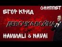 """Новая песня Егора Крида/Сниппет Егор Крид """"Девочка-война"""" HammAli Navai"""