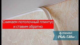 Как снять плинтус(вставку)с натяжного потолка чтобы наклеить обои