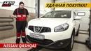 Какие слабые места у Nissan Qashqai?   Подержанные автомобили