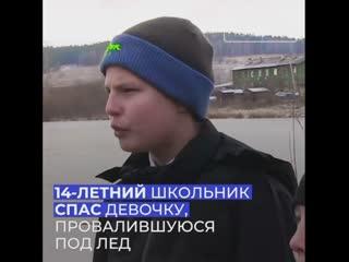14-летний школьник спас из ледяной воды провалившуюся под лед девочку