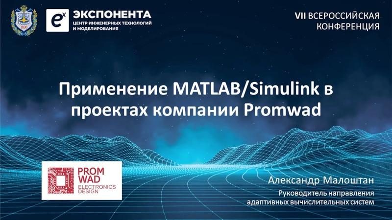 Применение MATLAB Simulink в проектах компании Промвад