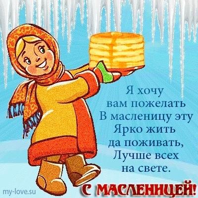Масленица, 🥞 праздник проводов Зимы ️ —