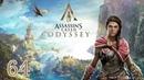 Прохождение Assassin's Creed Odyssey 64 Призрак Космоса Аспасия Финал