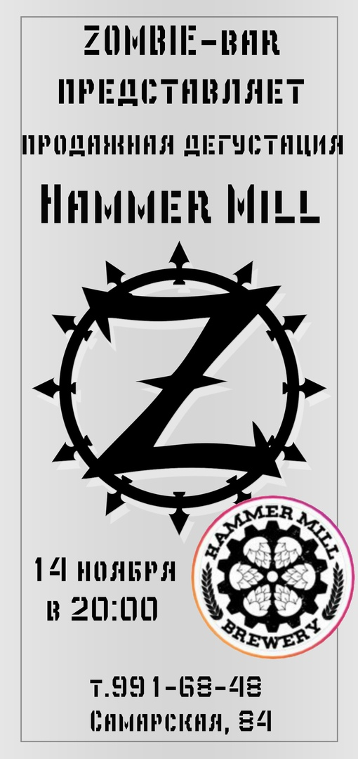 "Афиша Самара 14/11""Продажная Дегустация"" Hammer Mill в Zombiе"