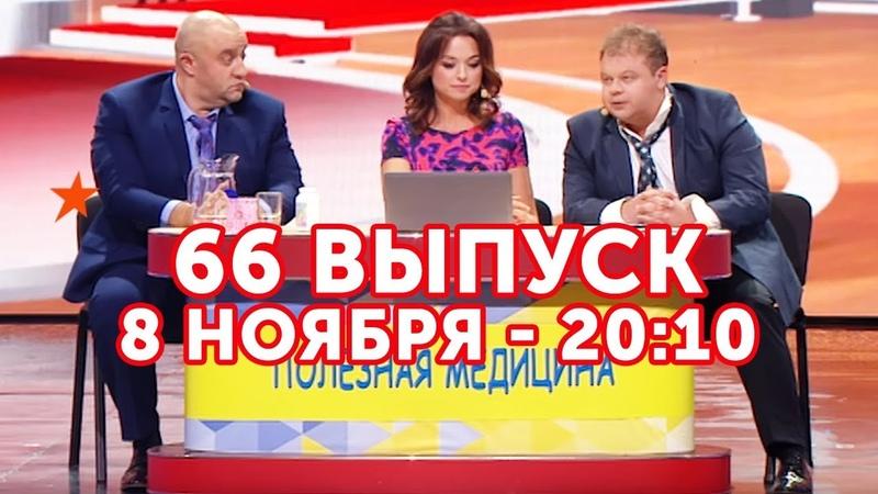 😂 Дизель Шоу 2019 - 66 НОВЫЙ ВЫПУСК - 8 ноября 2010 - ЮМОР ICTV