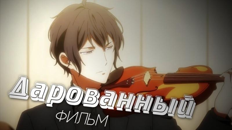 Дарованный Фильм Трейлер на русском