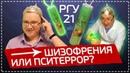 Пси-оружие и РГУ-21 для поехавших – НАУЧНАЯ ШИЗОФАЗИЯ 2 ФИЛЬМ