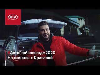 #АвтоГолЧеллендж2020 | Выиграй билеты на финал Лиги Европы с Красавой!