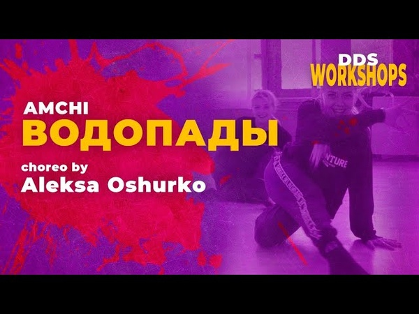 AMCHI Водопады choreo by Aleksa Oshurko DDS Workshops