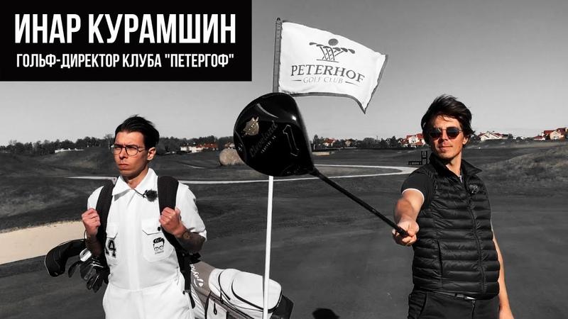 Инар Курамшин Петергоф о гольфе в России карьере стоимости игры и членстве в гольф клубе