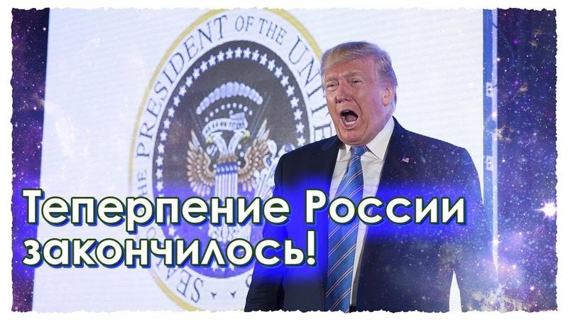 Во всем виновата Россия Как бы не так Штаты перешли черту