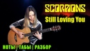Scorpions - Still Loving You | Fingerstyle | Ноты Табы Разбор
