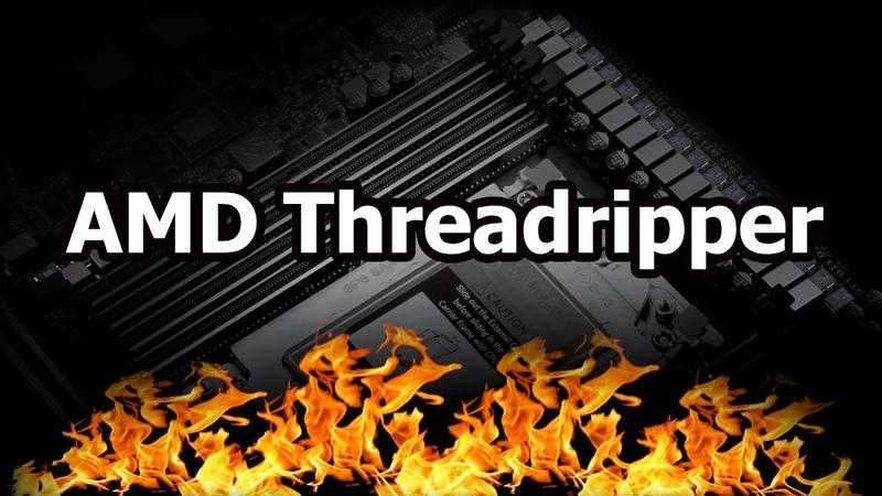Экстренное Включение Процессоры AMD Ryzen Threadripper 3000 HardNews