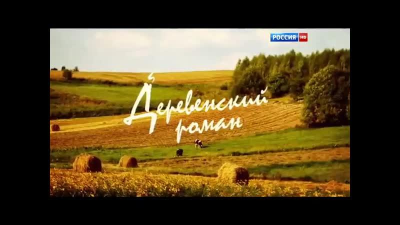 Заставка телесериала Деревенский роман Россия 1 2015